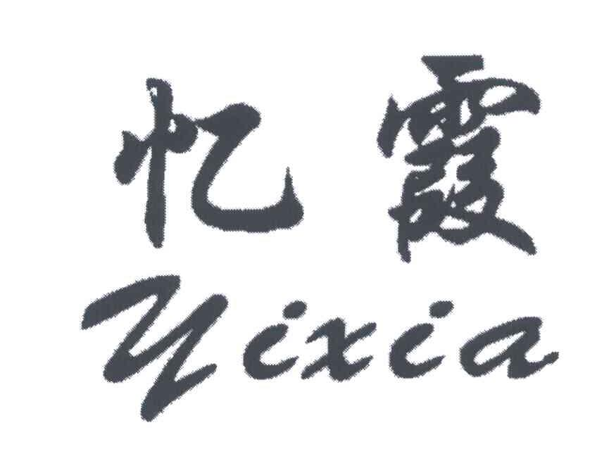 鹤霞字书法图片大全