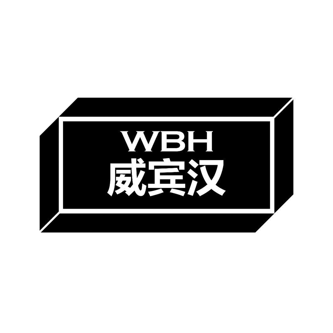 南京汉威宾汽车用品有限公司