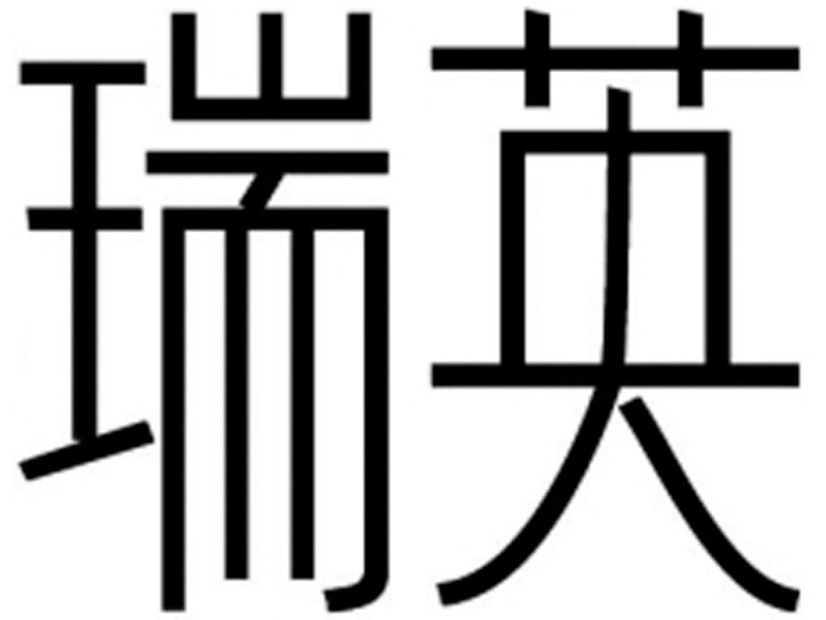 江淮瑞英行车灯电路图