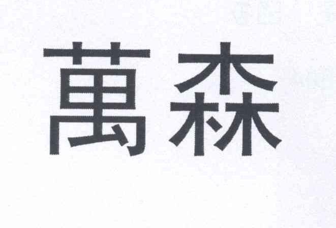 5 2014-01-26 万森 13979538 01-化学原料 商标已注册 详情