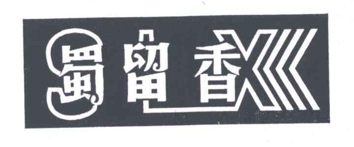 重庆市綦江县华康记食品厂鸡蛋粉肠图片