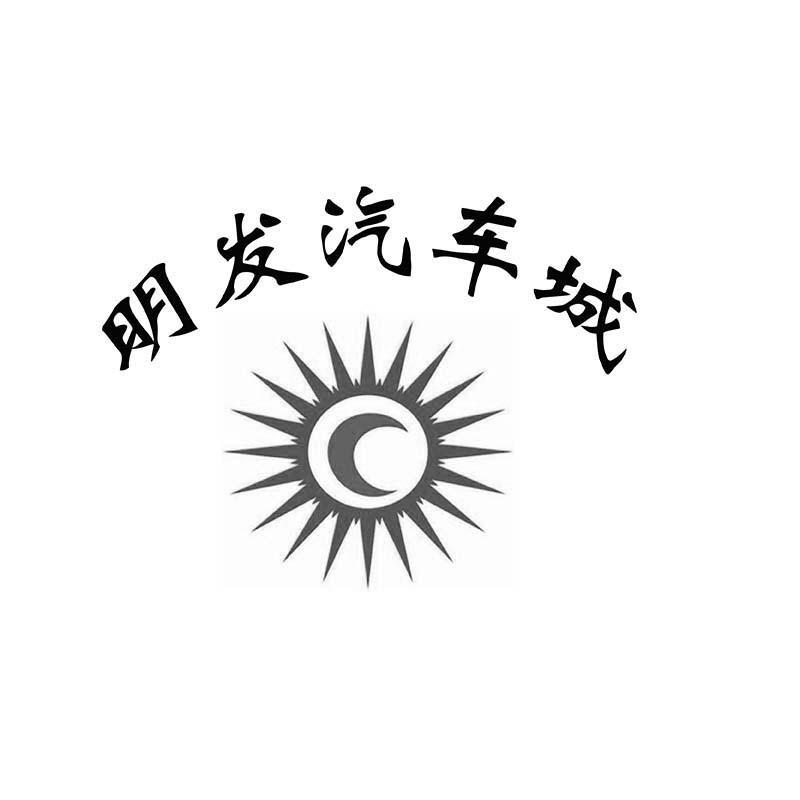 永顺县明发汽车销售服务有限公司 商标信息