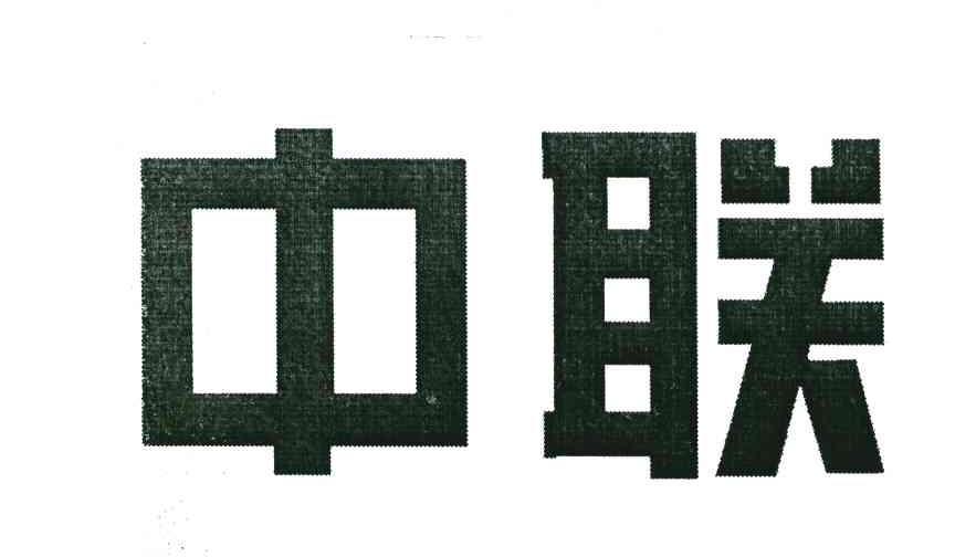 中联前级电路图