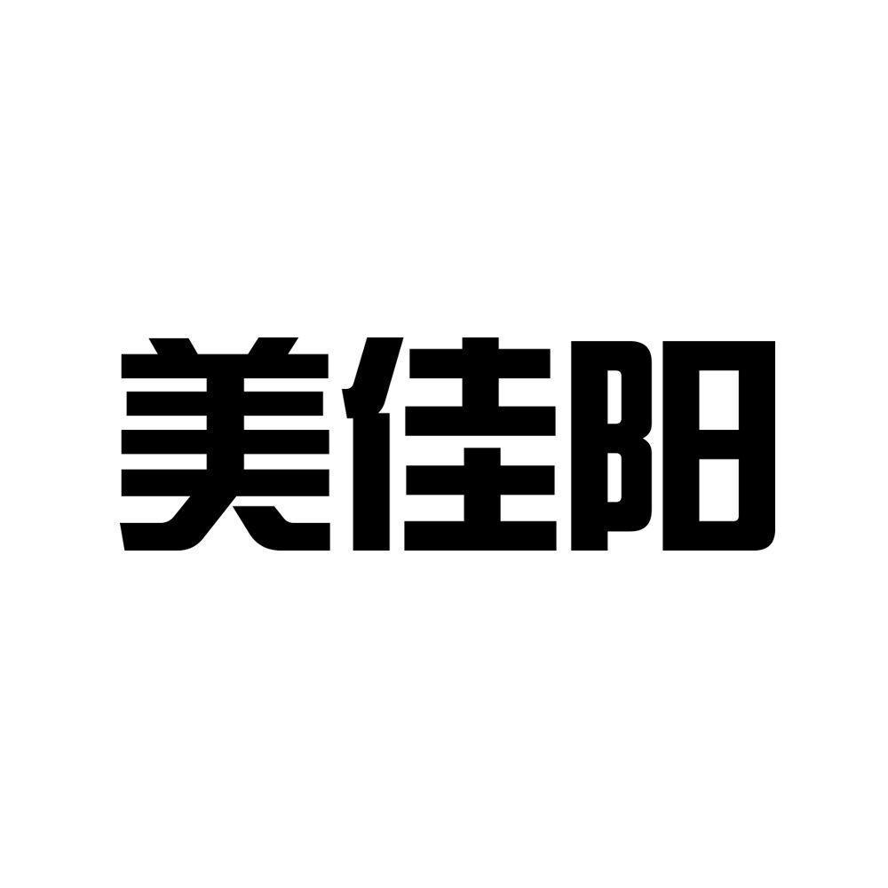 汕头市澄海区美佳阳玩具有限公司