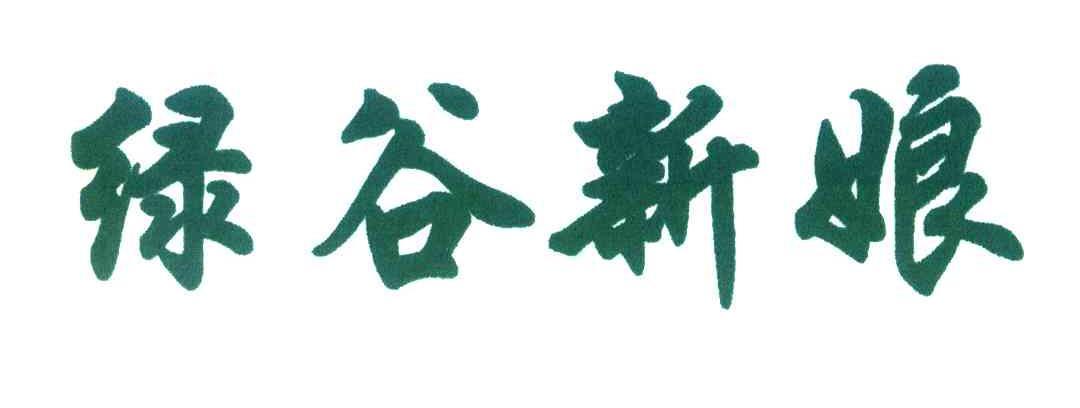 上海南翔绿谷风格入户中式别墅玄关别墅图片