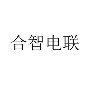 合智电联(深圳)新源_【家具螺丝_诉信用填充信息物孔图片