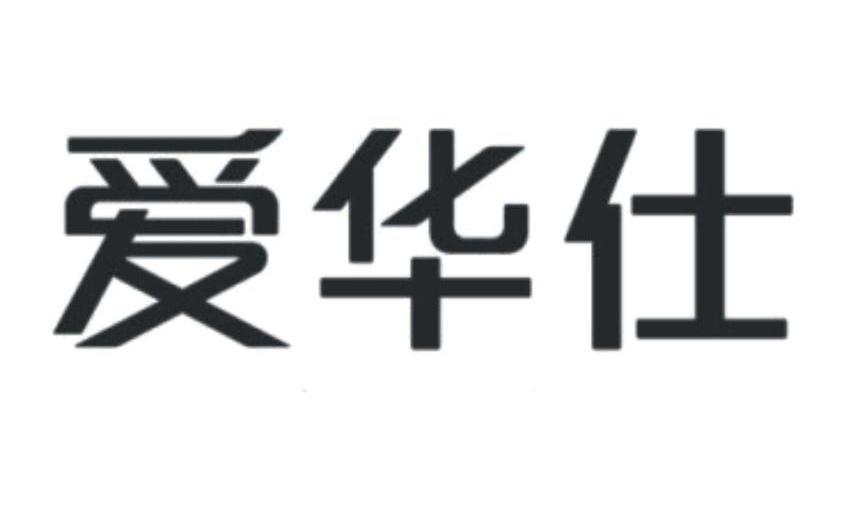 爱华仕箱包logo矢量素材