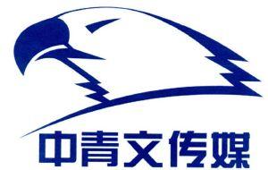 北京中青文文化传媒有限公司