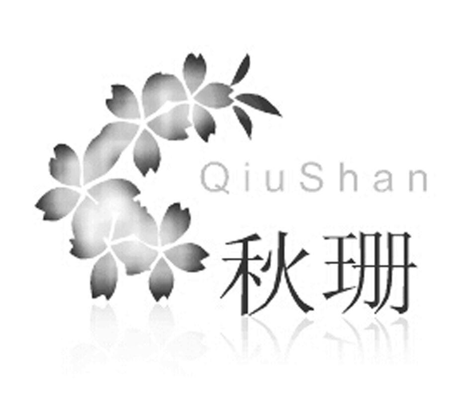 上海秋珊家居用品有限公司