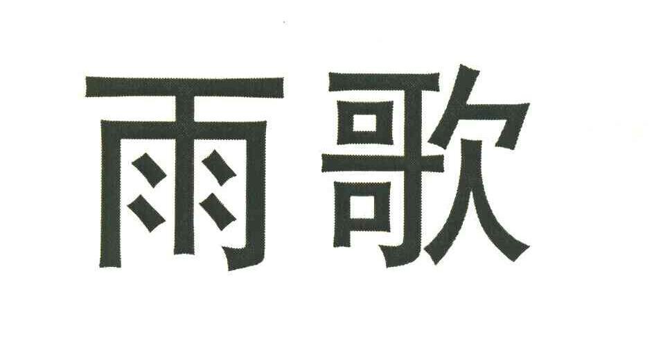logo logo 标志 设计 矢量 矢量图 素材 图标 944_486