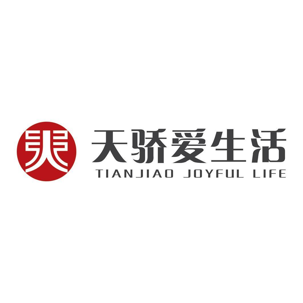 天骄海棠湾logo