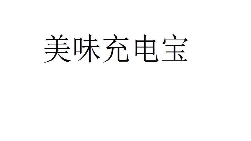 富友v笋子笋子(中国)老陈酸菜食品鸡图片