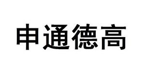 上海申通德高地铁广告有限公司