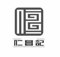 绍兴仁昌酱园有限公司图片