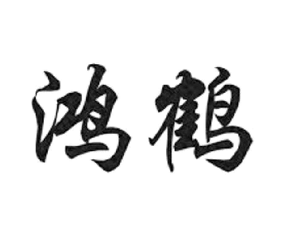 疆域鸿鹤logo