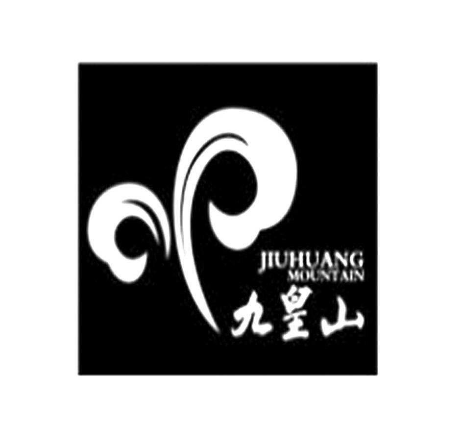 北川九皇山生态旅游股份有限公司