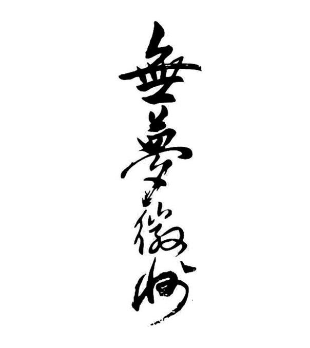 徽州书法矢量图