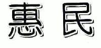 惠民标志矢量图