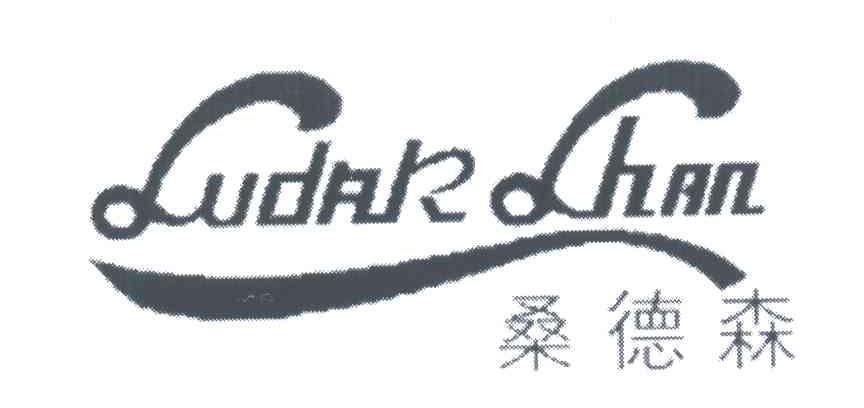 桑德森;sudarshan