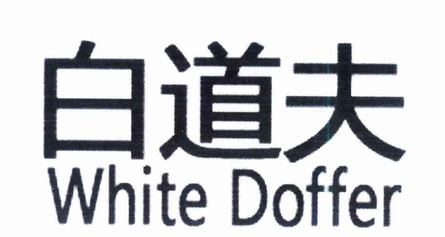 深圳市阿道夫电子商务有限公司