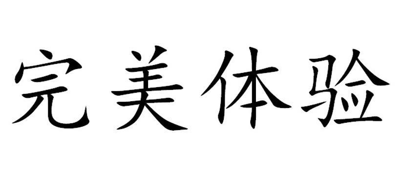 青岛市极致体验网络有限公司