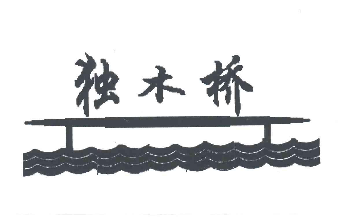 梦见独木桥爬着过去