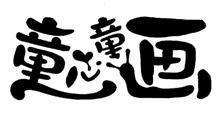 北京童心童画美术教育科技有限责任公司_【信
