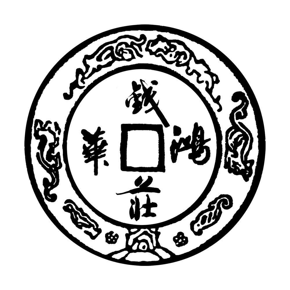 钱庄logo素材