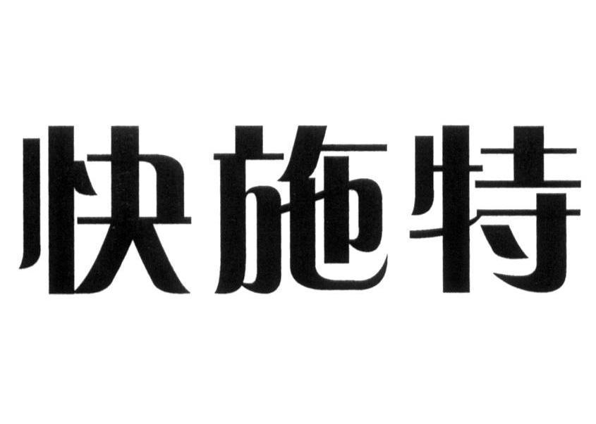杭州快点汽车维修技术开发有限公司