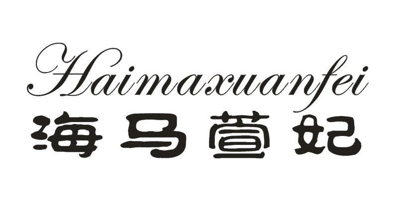 香港海马家具logo