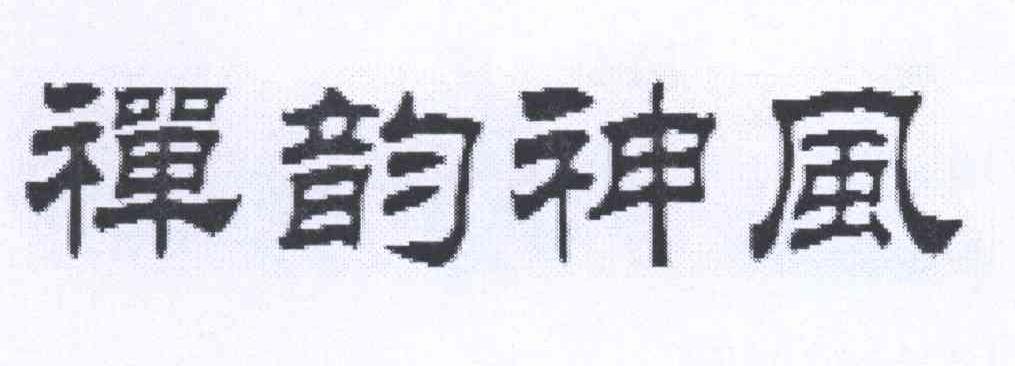禅韵歌谱歌谱网