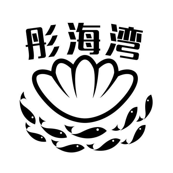 深圳浅海湾logo