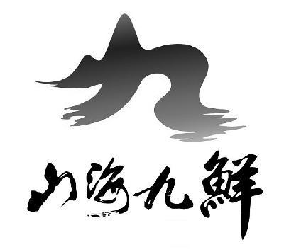 山海logo素材