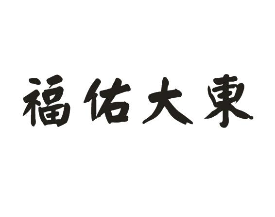 百叶轩竹福佑中华歌谱