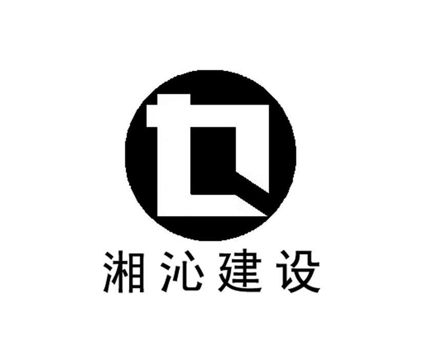 长沙市湘沁建设工程有限公司