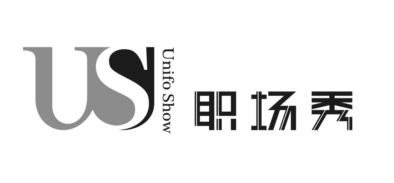 广州职场秀电子商务有限公司图片