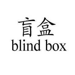 盲盒图片素材简单