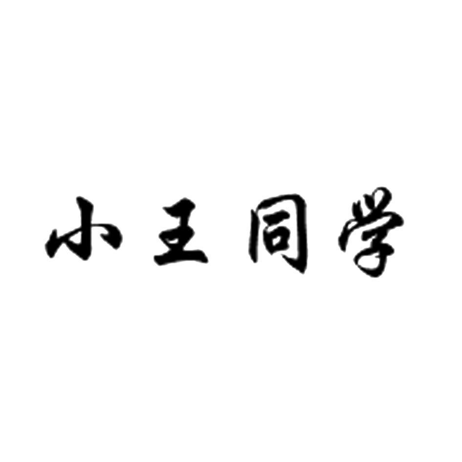 小王同学图片