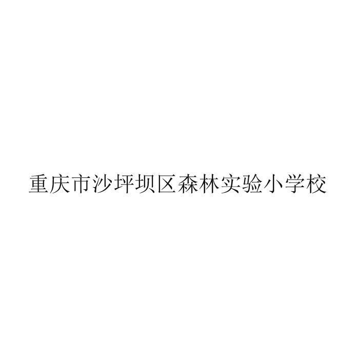 重庆市沙坪坝区笔画v笔画小学校小学生敬队礼简森林图片