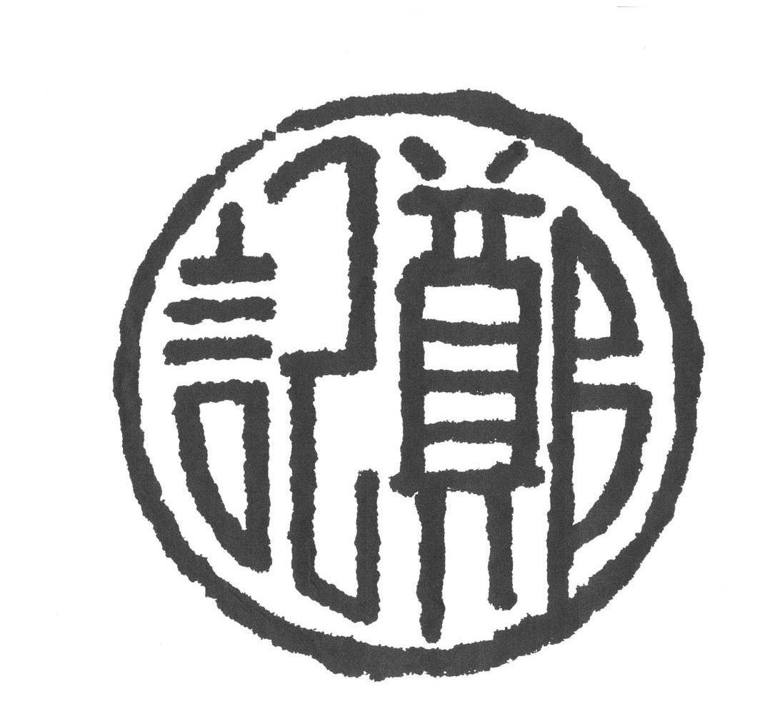 郑记木桶饭logo