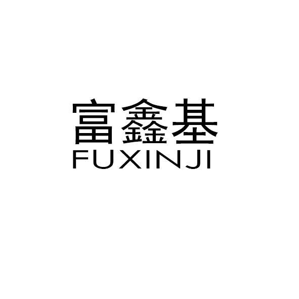 深圳富鑫基金管理有限公司
