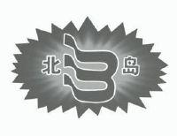 大庆北岛食品有限公司