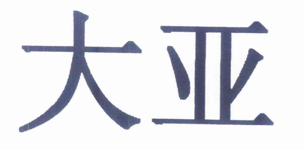 惠州市大亚湹.