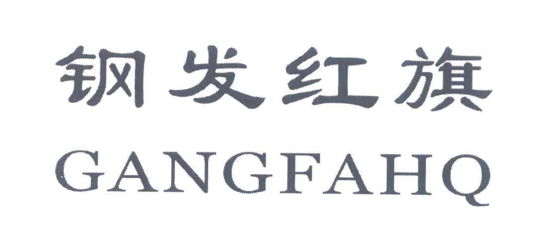 红旗中益线缆logo