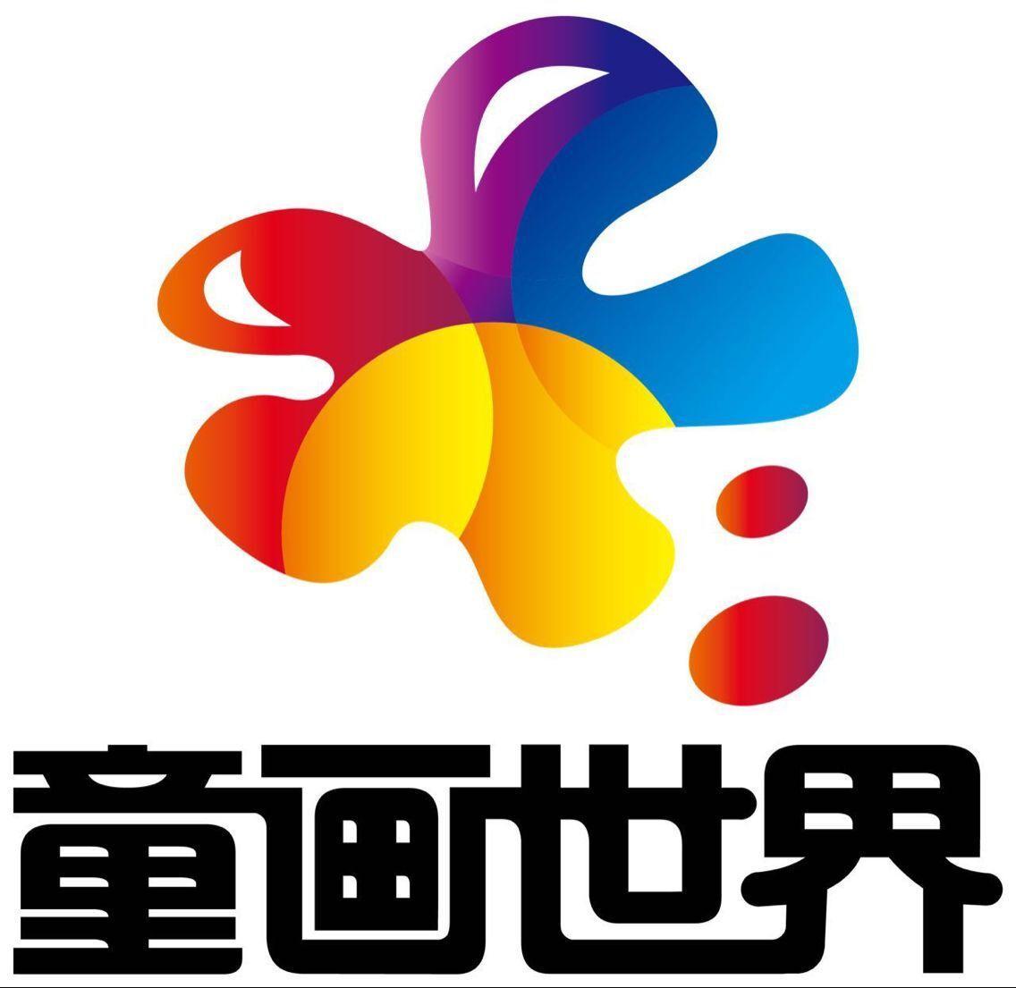 童画车牌_广州童画世界教育咨询有限公司
