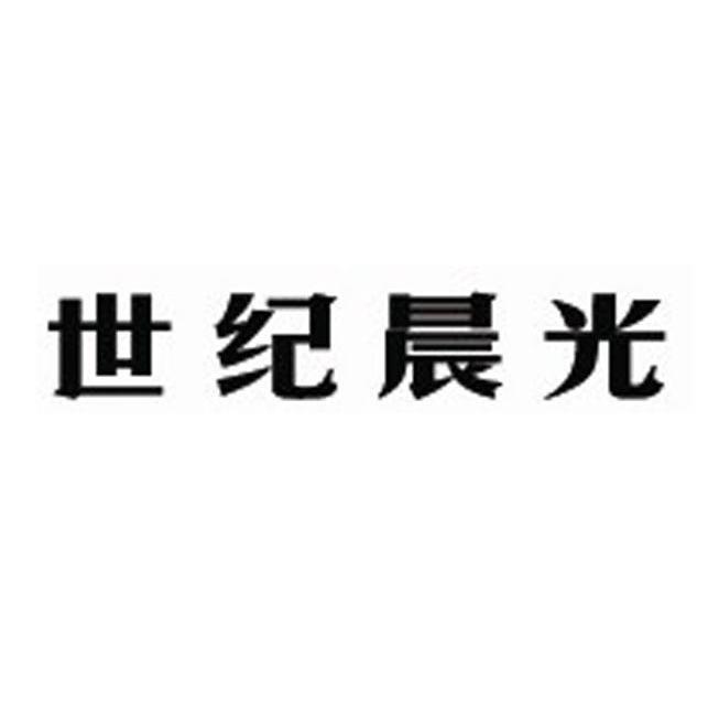 潍坊世纪晨光电力科技有限公司