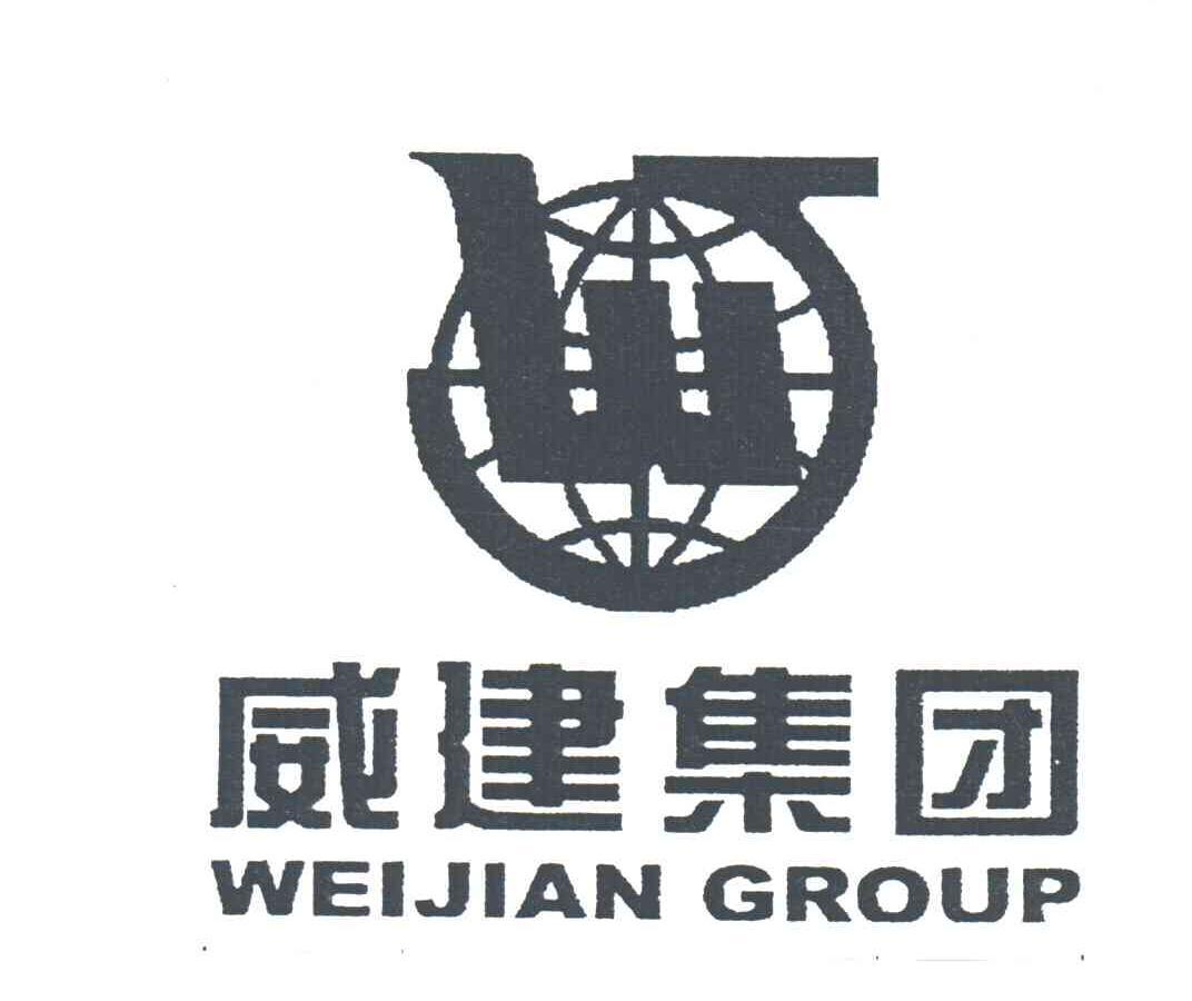 威海建设集团股份有限公司