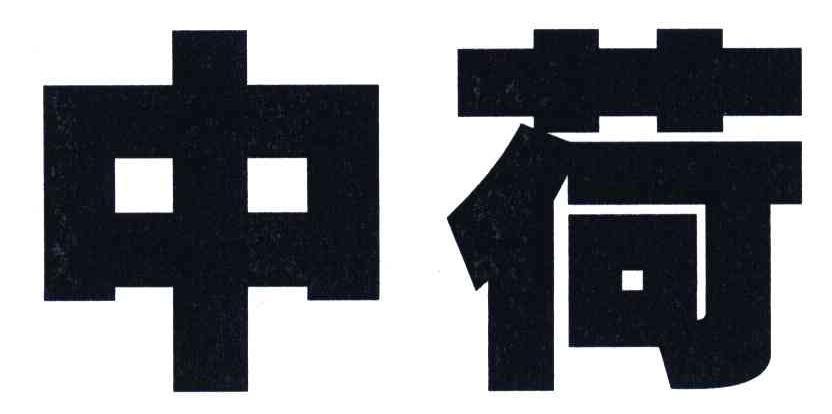 中荷保险logo矢量