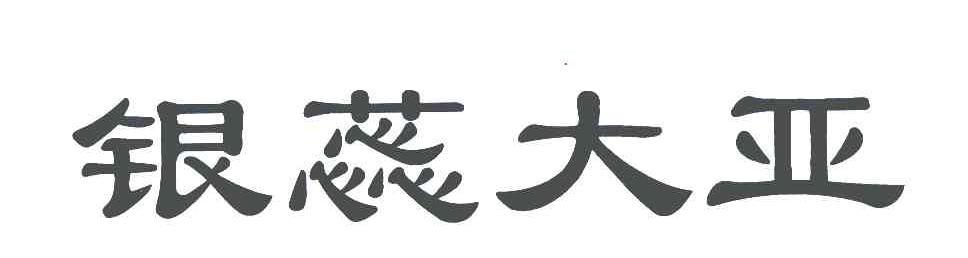 惠州市大亚湺g'���:ea_银蕊大亚