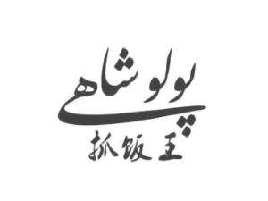 logo logo 标志 设计 矢量 矢量图 书法 书法作品 素材 图标 665_498